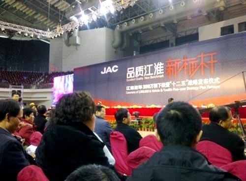 江淮汽车   在安徽合肥举行盛大的200万辆下线暨十二五战略高清图片