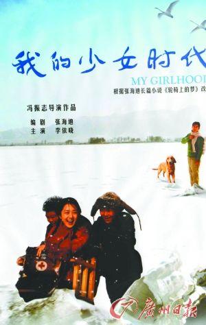电影《我的少女时代》海报-张海迪为感谢大会志愿者 海迪电影作品提