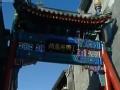 北京有个什刹海:什刹海的趣闻轶事