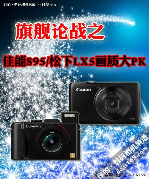 佳能S95/松下LX5画质大PK