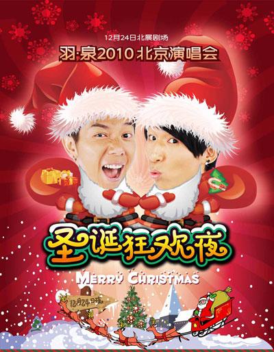 羽泉2010圣诞狂欢夜演唱会海报