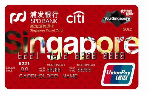 浦发银行新加坡旅游卡