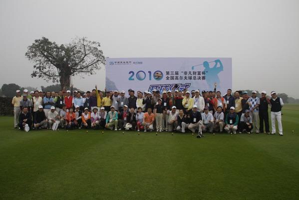 """2010年第三届""""非凡财富杯""""全国高尔夫总决赛合影"""