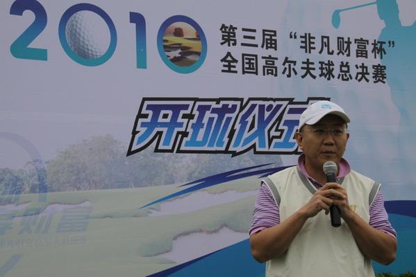 中国民生银行零售银行部总监王志成先生开球仪式致辞