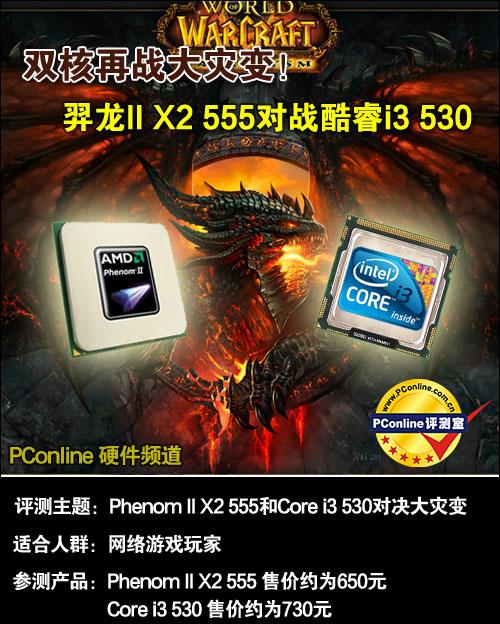 羿龙II X2 555对i3 530