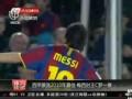 视频-西媒评西甲年度最佳 梅西当选C罗仅获一票