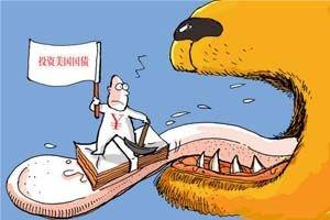 中国购买美国国债是对是错?