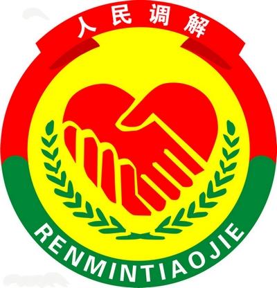 13 30 14 00 中国之声人民调解的法律约束力
