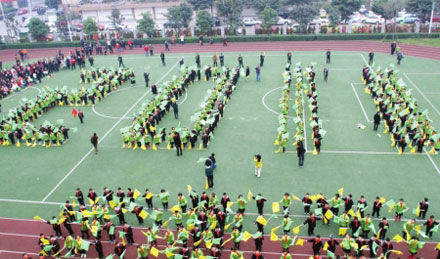 """千余名小学生站在操场上,摆成一个巨大的""""2011"""""""