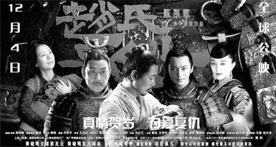 《赵氏孤儿》海报