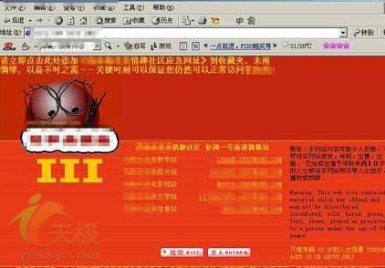皇瑟网站网址_中科院首次实名曝光10余名黄色网站站长(图)