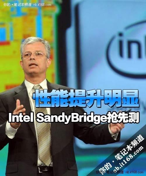 性能提升明显 Intel SandyBridge抢先测