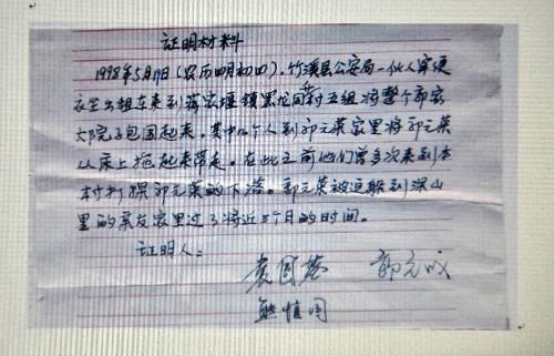 这是网上流传的郭元荣被带走时邻居的情况证明(1月5日摄).