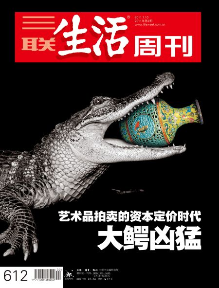 《三联生活周刊》封面
