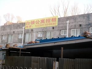 罗乔欣/公寓夹在地铁13号线和京包铁路之间。《北京日报》记者罗乔欣摄