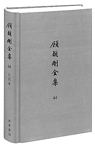 最后一位离世大师 中国现代学术史上的顾颉刚