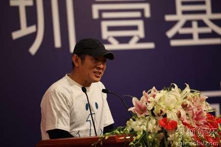 壹基金创始人李连杰先生致辞