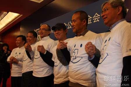 壹基金公益基金会正式成立