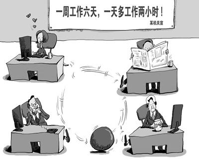 媒体新闻滚动_搜狐资讯  近日,太原市委号召广大干部坚持一周工作六天
