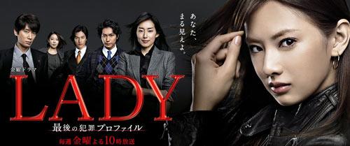 《LADY最后的犯罪心理分析师》