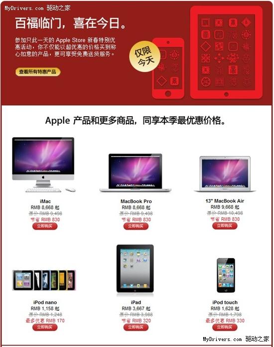 苹果中国新春惊喜特惠日活动上线