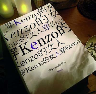 《穿Kenzo的女人》