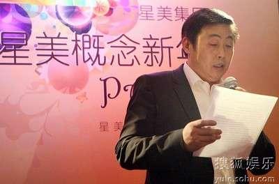 星美传媒集团总裁胡宜东先生