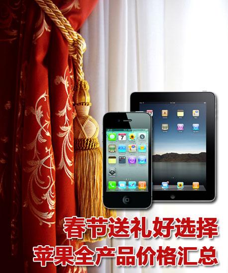 春节送礼好选择 苹果全产品价格汇总