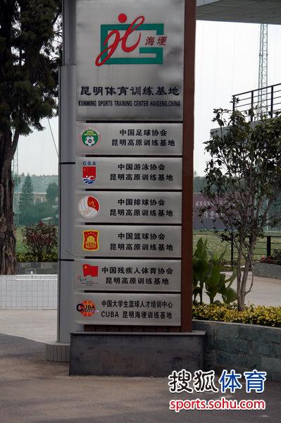 中国足球记忆之地