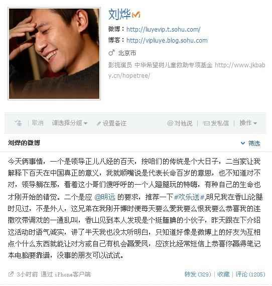 刘烨微博截图
