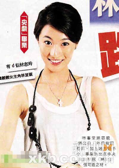 林峰的堂妹林夏薇