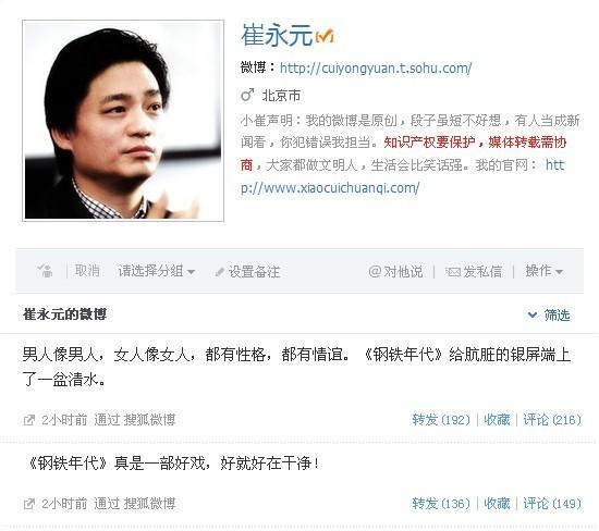 崔永元的微博截图