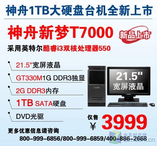 神舟酷睿GT330独显1TB硬盘电脑3999元