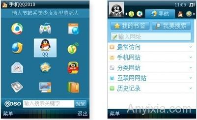 手机qq2010 s60v3 正式版build1366
