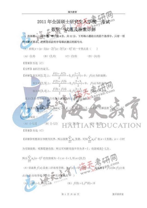 nEO_IMG_nEO_IMG_A2011年全国硕士研究生入学统一考试数学一试题及答案详解_页面_01