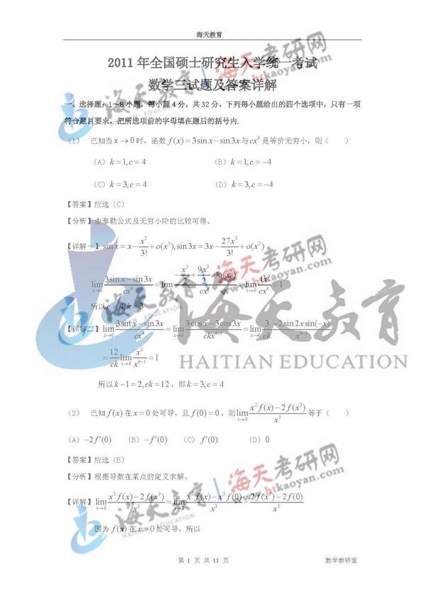 A2011年全国硕士研究生入学统一考试数学三试题及答案详解_页面_01