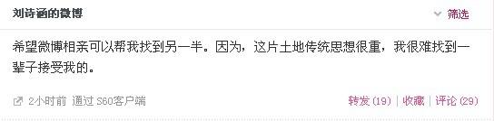 刘诗涵微博截图