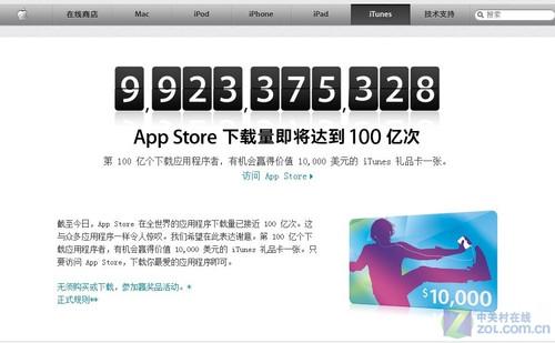 苹果公布迄今为止最受欢迎APP应用榜单