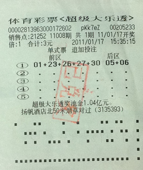 大乐透1076万元大奖得主现身河北体彩中心领奖(图)