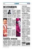 搜狐2010娱乐盛典落幕 海清吴秀波领荧屏风骚