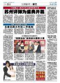 """2010搜狐娱乐盛典举行 """"推新运动""""展现新力量"""