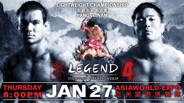 武林传奇4对阵:1月27日香港开战 亚太拳王争霸