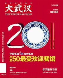 2010年大武汉杂志美食指南