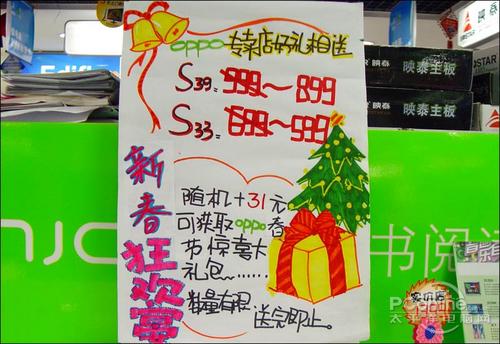 春节oppo手绘海报