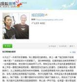 旭日阳刚回应禁唱事件 崔永元建议汪峰为其写歌