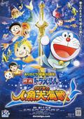图文:第34届日本奥斯卡之最佳动画提名-《哆啦A梦:大雄的人鱼大海战》