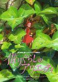 图文:第34届日本奥斯卡之最佳动画提名-《借东西的小人阿莉埃蒂》