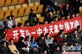 图文:天津女排3-0上海 王莉带学生助威