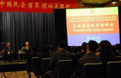 """克林顿(左二)与有中国""""商界华陀""""之称的严介和(左一)对话。(美国《世界日报》/曹健摄影)"""