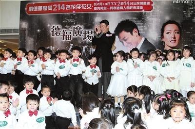 刘德华在香港为《我知女人心》首映礼揭幕